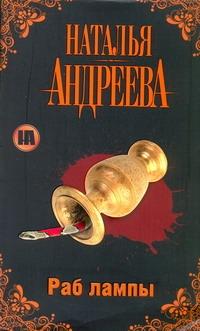 АНДРЕЕВА Н. Раб лампы