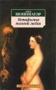 ШОПЕНГАУЭР А. Метафизика половой любви (Pocket book)
