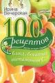 ВЕЧЕРСКАЯ И. 100 рецептов блюд, богатых витамином C.
