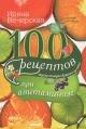 ВЕЧЕРСКАЯ И. 100 рецептов при авитаминозе.
