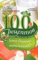 ВЕЧЕРСКАЯ И. 100 рецептов блюд, богатыми витамином Д