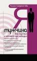 ШЕРЕМЕТЕВА Г. Я - мужчина. Для мужчин, и немного про женщин. 3-е изд.