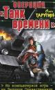 ТАРУГИН О. Операция Танк времени