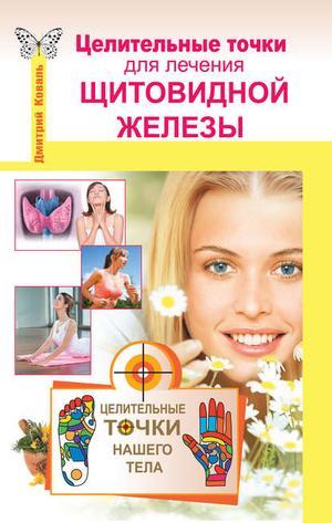 КОВАЛЬ Д. Целительные точки для лечения щитовидной железы