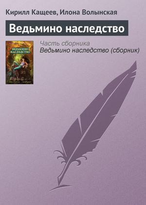 Волынская И., КАЩЕЕВ К. Ведьмино наследство
