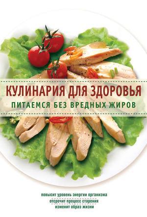 Сборник рецептов eBOOK. Кулинария для здоровья. Питаемся без вредных жиров