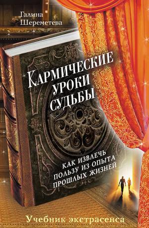 ШЕРЕМЕТЕВА Г. Кармические уроки судьбы