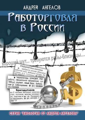 АНГЕЛОВ А. Работорговля в России