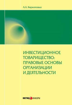 КИРИЛЛОВЫХ А. Инвестиционное товарищество: правовые основы организации и деятельности