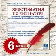 Коллективные сборники АУДИОКНИГА MP3. Хрестоматия по Русской литературе 6-й класс