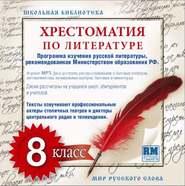 Коллективные сборники АУДИОКНИГА MP3. Хрестоматия по Русской литературе 8-й класс