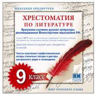 Коллективные сборники АУДИОКНИГА MP3. Хрестоматия по Русской литературе 9-й класс. Часть 2-ая