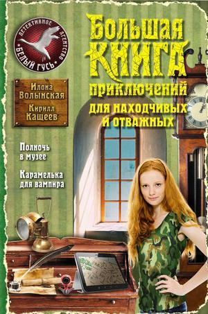 Волынская И., КАЩЕЕВ К. Большая книга приключений для находчивых и отважных (сборник)