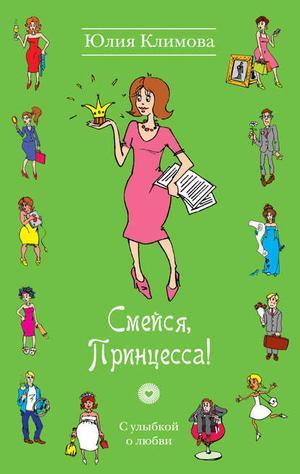 Климова Ю. Смейся, Принцесса!