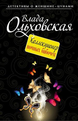 ОЛЬХОВСКАЯ В. Коллекционер ночных бабочек