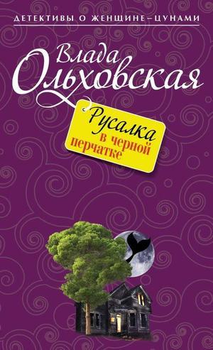 ОЛЬХОВСКАЯ В. Русалка в черной перчатке