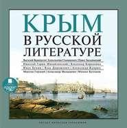 Коллективные сборники АУДИОКНИГА MP3. Крым в русской литературе