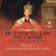 Коллективные сборники АУДИОКНИГА MP3. Выпуск 2: Завещание императора Павла (сборник)