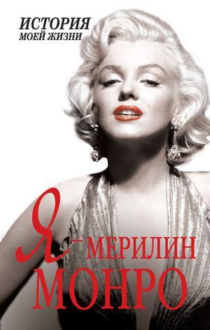 МИШАНЕНКОВА Е. Я – Мэрилин Монро
