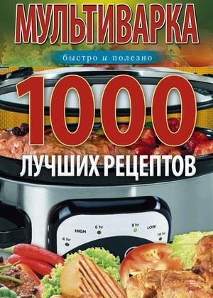 ВЕЧЕРСКАЯ И. Мультиварка. 1000 лучших рецептов. Быстро и полезно