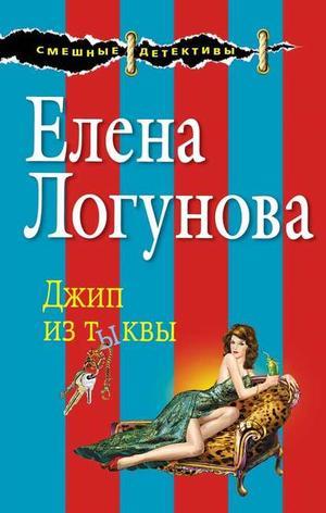 ЛОГУНОВА Е. Джип из тыквы