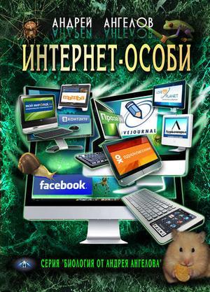 АНГЕЛОВ А. Интернет-особи