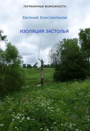 КОНСТАНТИНОВ Е. Изоляция Застолья
