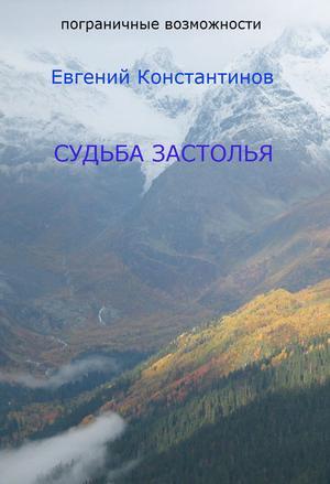 КОНСТАНТИНОВ Е. Судьба Застолья