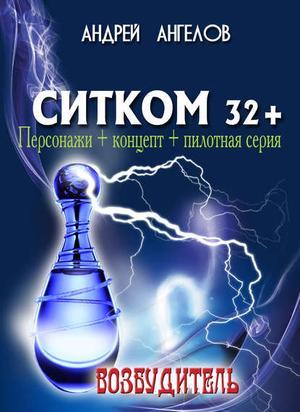 АНГЕЛОВ А. Ситком 32+. Возбудитель