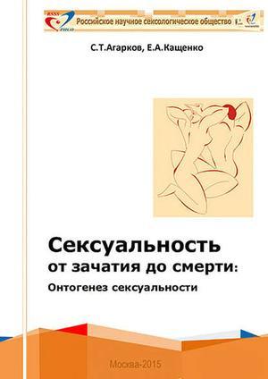 АГАРКОВ С., КАЩЕНКО Е. Сексуальность отзачатия досмерти: онтогенез сексуальности