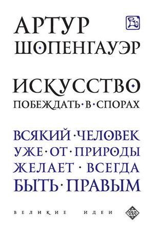 СИРОТА Э., ШОПЕНГАУЭР А. Искусство побеждать в спорах (сборник)