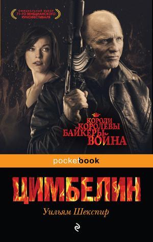 Шекспир У. Цимбелин