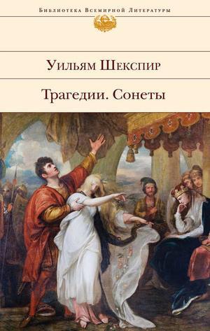 Шекспир У. Трагедии. Сонеты