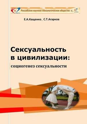 АГАРКОВ С., КАЩЕНКО Е. Сексуальность в цивилизации: социогенез сексуальности
