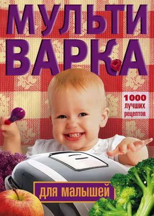 ВЕЧЕРСКАЯ И. Мультиварка для малышей. 1000 лучших рецептов