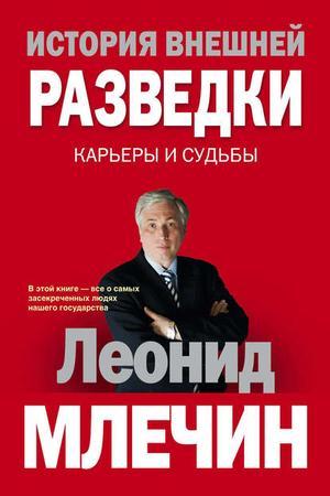 Млечин Л. История внешней разведки. Карьеры и судьбы