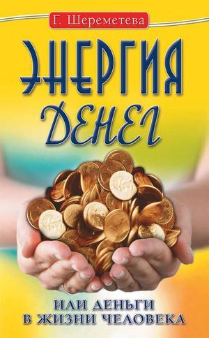 ШЕРЕМЕТЕВА Г. Энергия денег, или Деньги в жизни человека