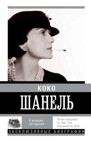 МИШАНЕНКОВА Е. Коко Шанель. У женщин нет друзей