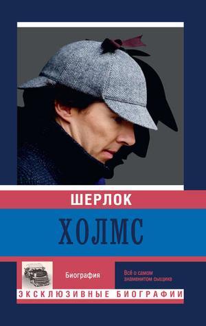 МИШАНЕНКОВА Е. Шерлок Холмс