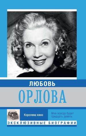 МИШАНЕНКОВА Е. Любовь Орлова