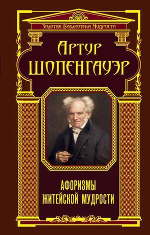 ШОПЕНГАУЭР А. Афоризмы житейской мудрости (сборник)