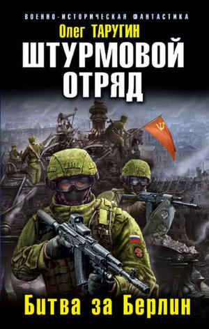 ТАРУГИН О. Штурмовой отряд. Битва за Берлин