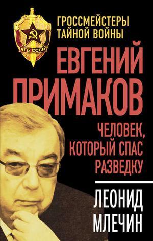 Млечин Л. Евгений Примаков. Человек, который спас разведку
