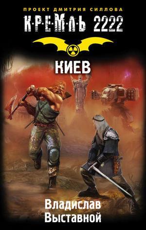 ВЫСТАВНОЙ В. Кремль 2222. Киев