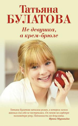БУЛАТОВА Т. Не девушка, а крем-брюле