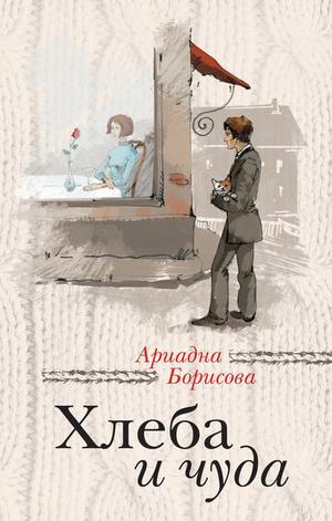 БОРИСОВА А. Хлеба и чуда (сборник)