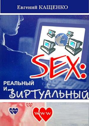 КАЩЕНКО Е. Sex: реальный ивиртуальный