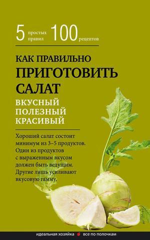 Сборник рецептов eBOOK. Как правильно приготовить салат. Пять простых правил и 100 рецептов