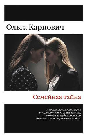 КАРПОВИЧ О. Семейная тайна (сборник)