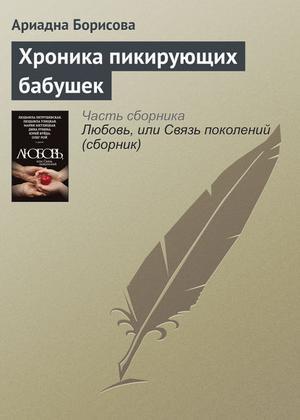 БОРИСОВА А. Хроника пикирующих бабушек